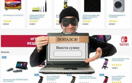 Лохотрон в интернете