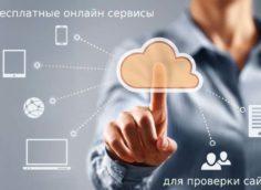 Бесплатные онлайн сервисы проверки сайтов