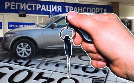 Перерегистрация автомашины