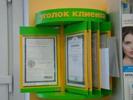 Адреса и телефоны контролирующих служб для стенда покупателя