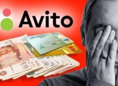 Возврат денег с сайта Авито