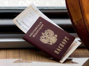 Документы для покупки билетов РЖД