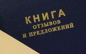 Лицевая сторона книги отзывов и предложений