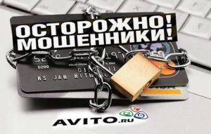 Мошенники на Avito