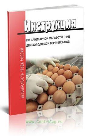 Инструкция по обработке яиц