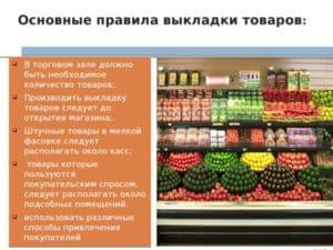 Основные правила выкладки товаров