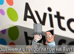 Развод на Авито с предоплатой