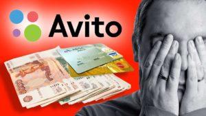 Аферы с предоплатой на Авито