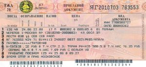 РЖД билет