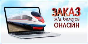 Заказ ЖД билетов онлайн