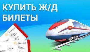 Где можно купить железнодорожные билеты