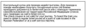 Заметка о необходимости распечатать билет РЖД