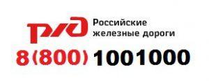 Телефон горячей линии РЖД