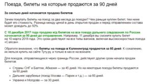 Правила предварительной продажи билетов РЖД