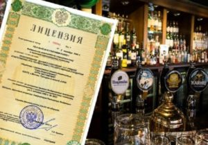 Необходимые документы для торговли алкогольной продукцией