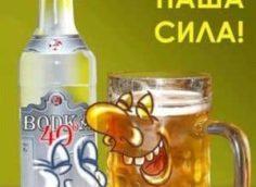 Употребление водки и пива