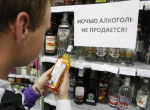 Торговля алкоголем в ночное время