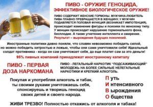 Пиво - оружие геноцида
