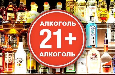 Законопроект запрета продажи алкоголя до 21 года