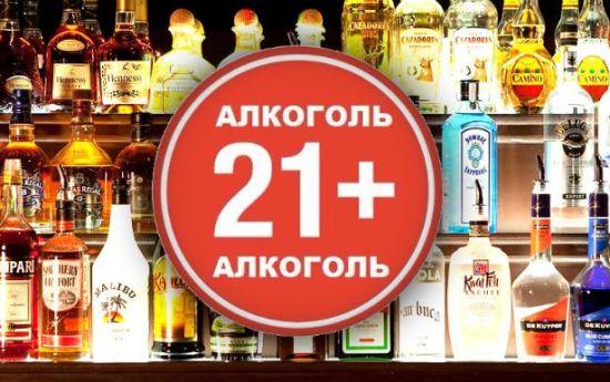 Ограничение продажи алкоголя с 21 года