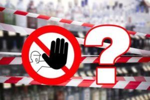 Запрет на продажу спиртного в праздники