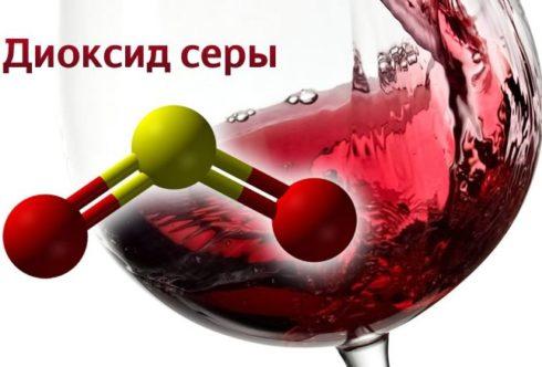 Добавка диоксида серы в вино