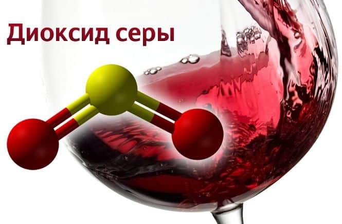 Диоксид серы в вине влияние на организм