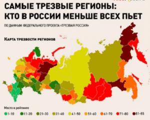 Карта трезвости регионов России