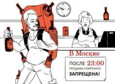 Запрет по времени продажи алкоголя в Москве