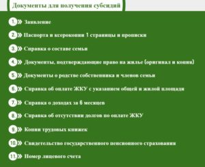 Перечень документов для получения дотации на оплату ЖКУ