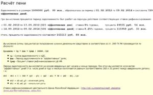 Пример расчета штрафа за просрочку платежа за ЖКУ