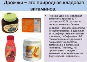 Дрожжи - это природная кладовая витаминов