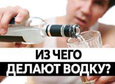 Из чего делают водку
