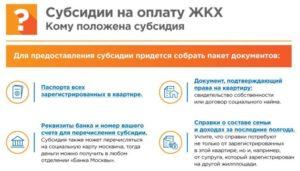 Пакет документов для получения дотации от государства на оплату ЖКУ