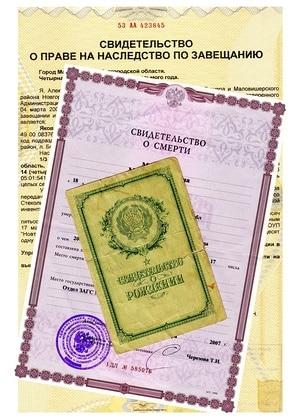 Документы подтверждающие смерть и родство