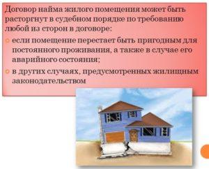 Основания для расторжения договора найма жилого помещения