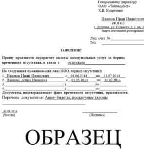 Образец заявления в УК о перерасчете ЖКУ