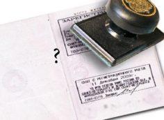 Штампы в паспорте о прописке и выписке