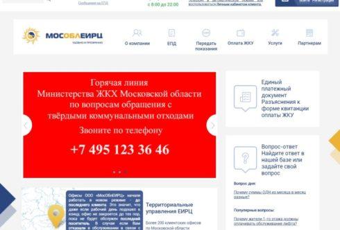 Официальный сайт МосОбл ЕИРЦ