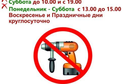 Запрет на проведение шумных работ