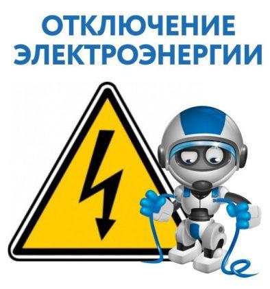 Законно ли отключение электроэнергии за неуплату