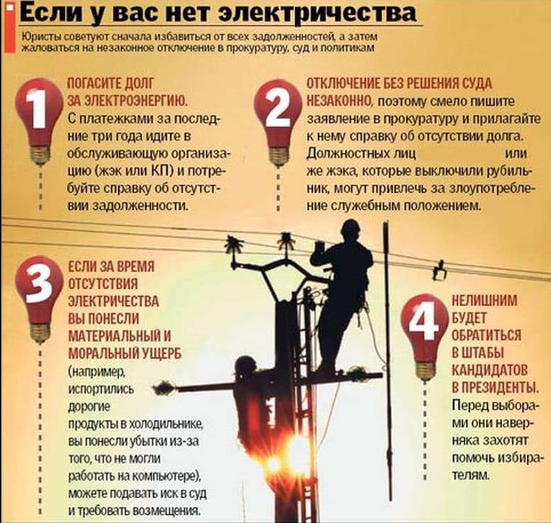 Незаконное отключение электроэнергии: ответственность, куда жаловаться