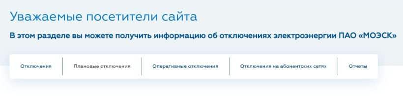 Актуальная информация об отключениях электроэнергии ПАО «МОЭСК»