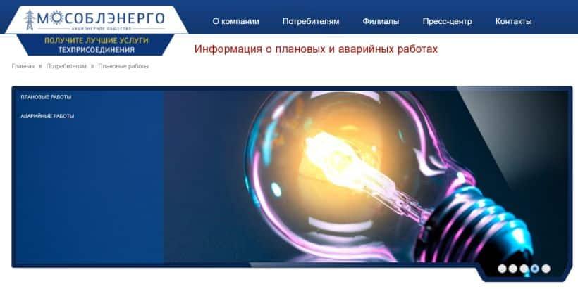 Актуальная информация об отключениях электроэнергии «Мособлэнерго»