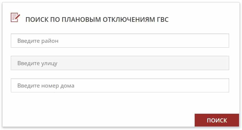 ТЭК СПБ - плановые отключения ГВС по адресам