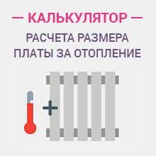 Калькулятор расчета размера платы за отопление.