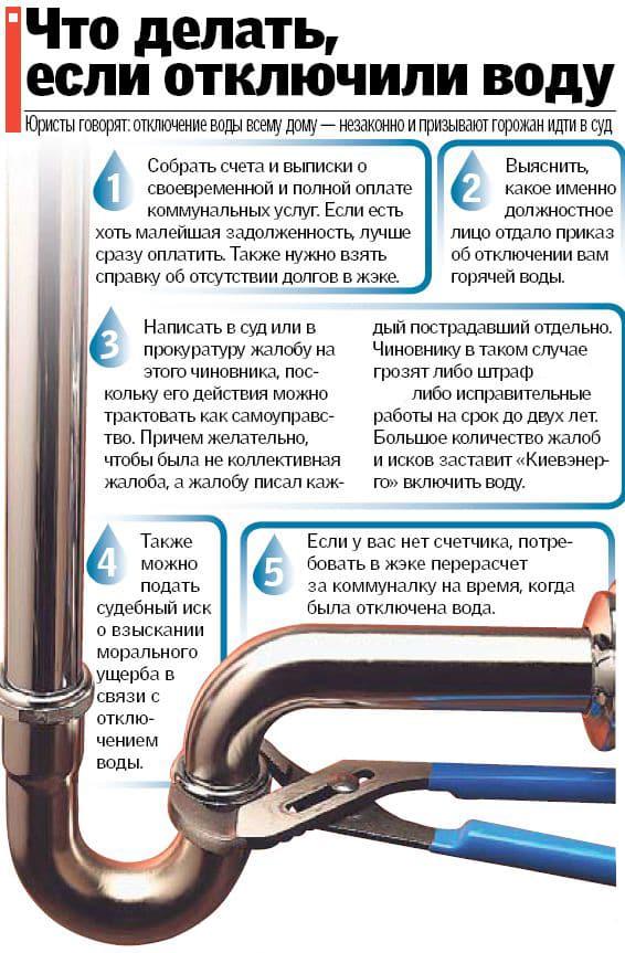 Как приостоновить водоснабжение в отдельной квартире