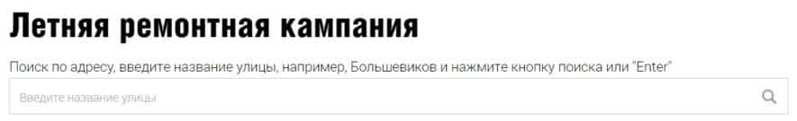 """График отключений """"Теплосеть СПБ"""""""