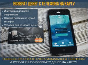 Инструкция по возврату денежных средств на карту