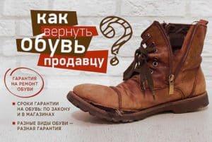 Как вернуть ношенную обувь продавцу